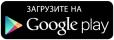 Загрузите на Google play (RU_generic_rgb_150)