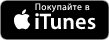 RU_Buy_on_iTunes_Badge_061115