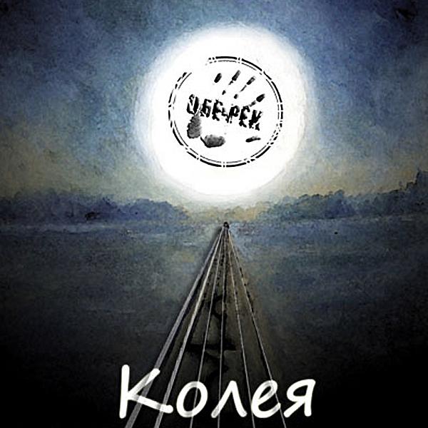 Колея (2007, M2БА)