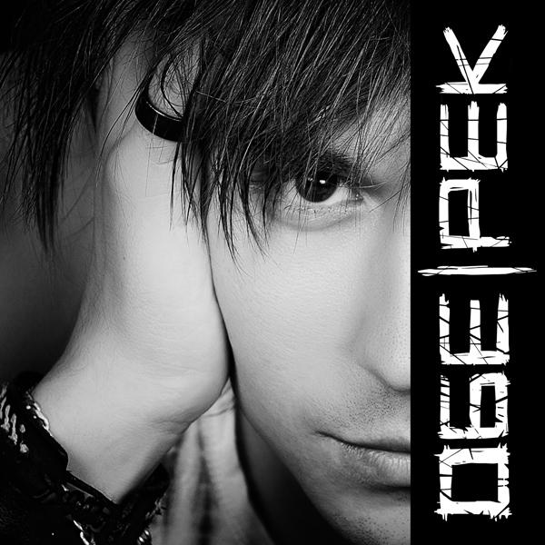 Обе-Рек (2013, M2БА)